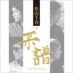 松山千春/松山千春の系譜(初回限定盤/4CD+DVD) CD