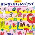 コロムビアキッズ 入学前に!楽しく覚えるチャレンジソング 〜99のうた・アルファベットのうた〜 CD