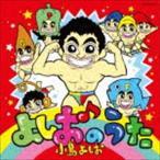 小島よしお / よしおのうた(CD+DVD) [CD]