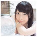 山崎エリイ/全部、君のせいだ。(初回限定盤/CD+DVD) CD