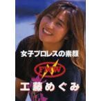 女子プロレスの素顔 工藤めぐみ DVD