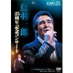 鳥羽一郎LIVE DVD デビュー25周年記念コンサート 〜25年を振り返り、そして明日へ…〜at日比谷公会堂 DVD