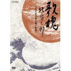 北島三郎/NHK DVD 歌魂 北島三郎〜NHK紅白歌合戦の軌跡〜 DVD