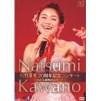 川野夏美 20周年コンサート  新たな挑戦のスタート   DVD