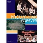 かぐや姫/かぐや姫フォー・エバー 強力盤 DVD