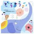 どうようスーパーベスト25〜ぞうさん・いぬのおまわりさん〜 CD