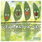 オルゴール・セレクション: ジブリ in オルゴール・ベスト -さよならの夏〜コクリコ坂から〜/となりのトトロ- CD