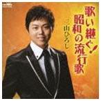 三山ひろし/歌い継ぐ!昭和の流行歌 CD