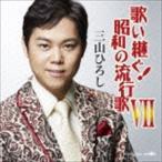 三山ひろし/歌い継ぐ!昭和の流行歌 VII CD