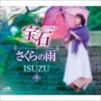 ISUZU/宝石/さくらの雨 CD