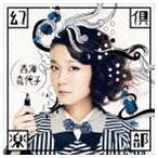 吉澤嘉代子/幻倶楽部 CD