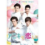 アニキに恋して DVD-BOX1 DVD