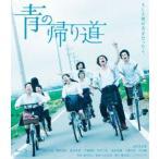 青の帰り道  Blu-ray