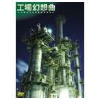 工場幻想曲 DVD