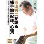 西山秀二 一発解決 キャッチャー 基本スキル習得と練習法 DVD