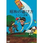 エスパー伊東の昭和の遊び方 DVD