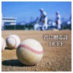 DUFF/君に贈る詩 CD