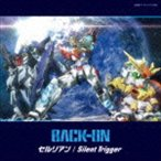BACK-ON / セルリアン/Silent Trigger(通常盤/CD+DVD) [CD]