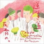 東京スカパラダイスオーケストラ feat.Ken Yokoyama / 道なき道、反骨の。(CD+DVD) [CD]