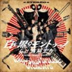 東京スカパラダイスオーケストラ/白と黒のモントゥーノ feat.斎藤宏介(UNISON SQUARE GARDEN) CD