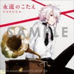 HARUCA/永遠のこたえ(CD+DVD) CD
