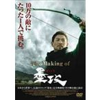 The Making of 墨攻 DVD