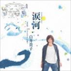 白井貴子/涙河 NAMIDAGAWA 白井貴子「北山修/きたやまおさむ」を歌う CD