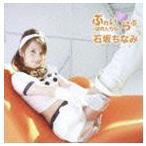 石坂ちなみ/ぷれい らぶ 〜はれんちな〜(CD+DVD) CD