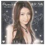 滝沢乃南/のなみん天使〜愛と正義のために〜(CD+DVD) CD