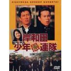 岸和田少年愚連隊 DVD