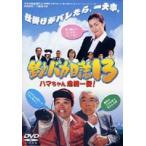 釣りバカ日誌 13 〜ハマちゃん危機一髪!〜 DVD