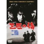 三匹の侍 DVD