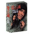 愛と誠 シリーズ3部作 DVD