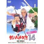 釣りバカ日誌 14 お遍路大パニック! DVD