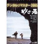 砂の器 デジタルリマスター版 DVD