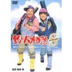 釣りバカ日誌スペシャル DVD
