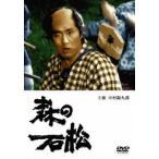森の石松 DVD