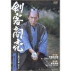剣客商売 第3シリーズ (第1・2話収録) DVD