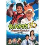 釣りバカ日誌 16 浜崎は今日もダメだった♪♪ DVD