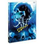 貞子3D 〜2Dバージョン DVD〜 DVD