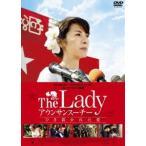 The Lady アウンサンスーチー ひき裂かれた愛 DVD