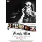 映画と恋とウディ・アレン 完全版 DVD
