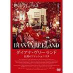 ダイアナ・ヴリーランド 伝説のファッショニスタ DVD