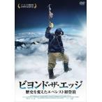 ビヨンド・ザ・エッジ 歴史を変えたエベレスト初登頂 DVD