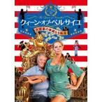 クイーン・オブ・ベルサイユ 大富豪の華麗なる転落 DVD
