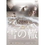雪の轍 DVD