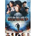 図書館戦争 THE LAST MISSION スタンダードエディション(通常版) DVD