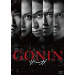 GONINサーガ 通常版 DVD DVD