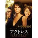 アクトレス 〜女たちの舞台〜 DVD