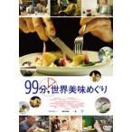99分,世界美味めぐり [DVD]